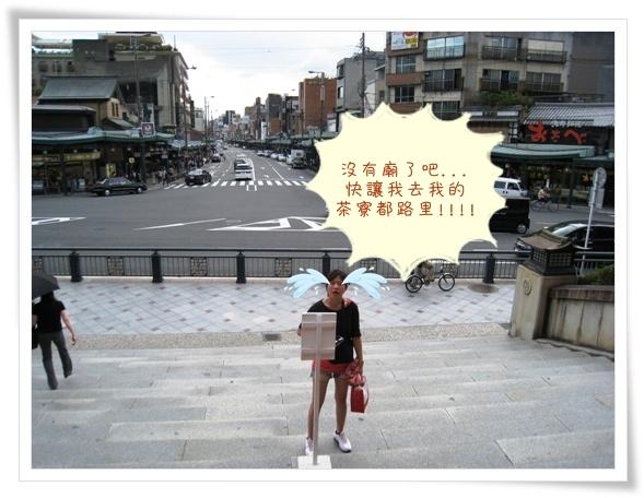 八看向祇園.jpg