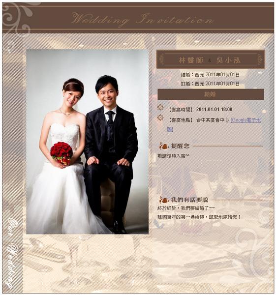 結婚邀請.bmp