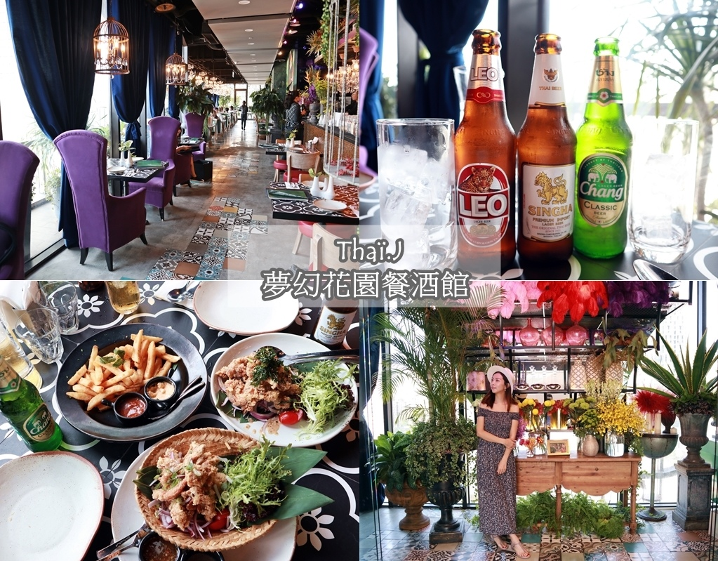 Thai J夢幻花園餐酒館.jpg