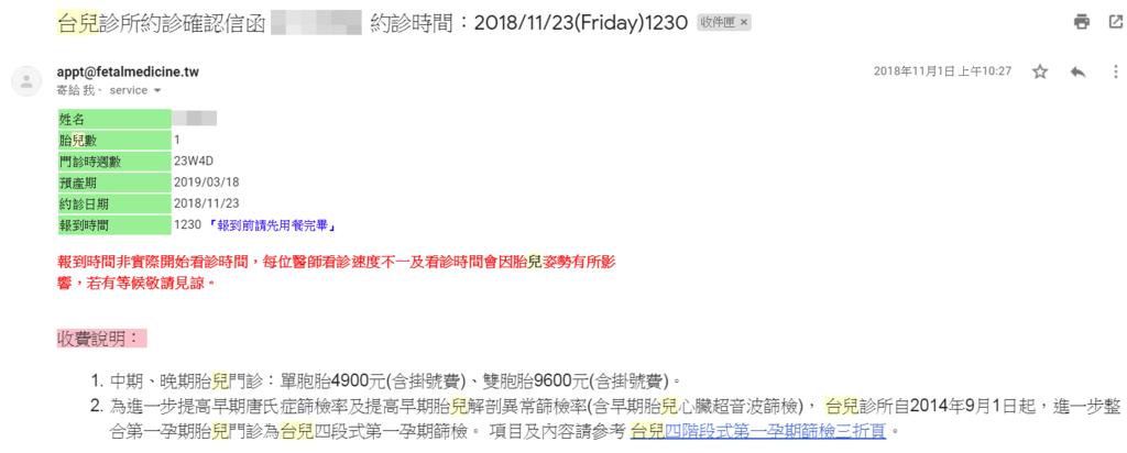 台兒網路預約_03.png