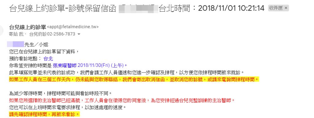 台兒網路預約_02.png