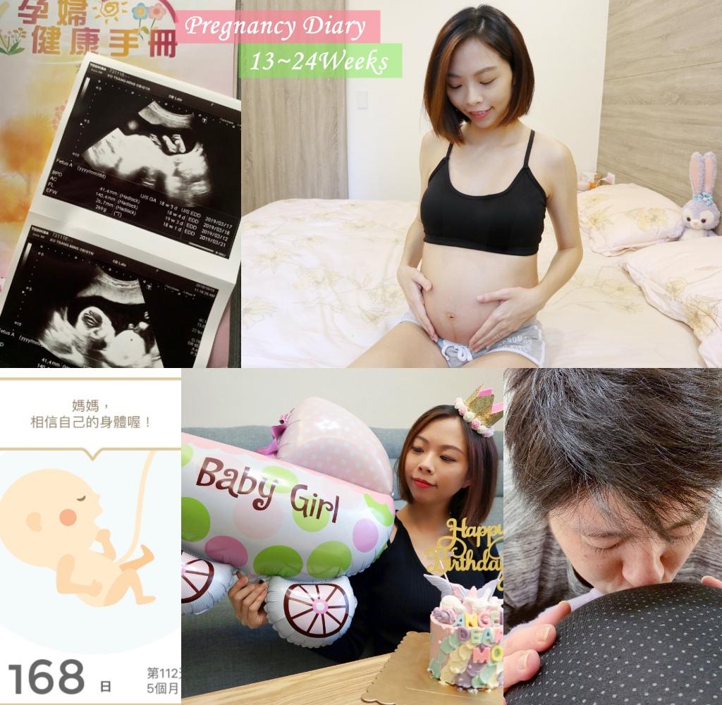 懷孕中期_首圖02.jpg