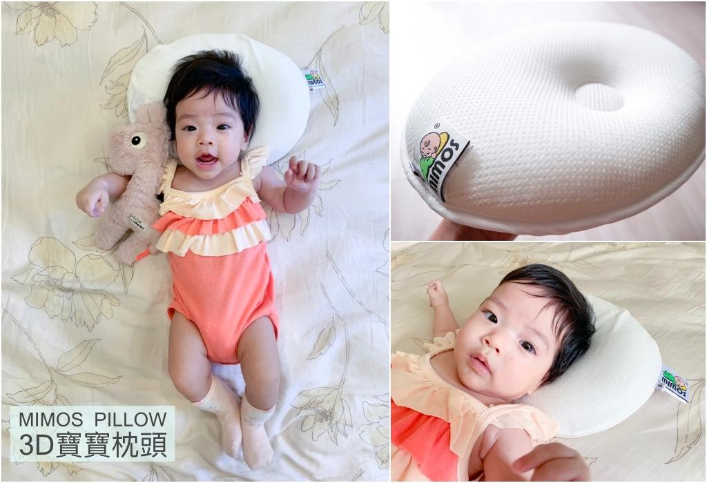 MIMOS寶寶枕頭.jpg