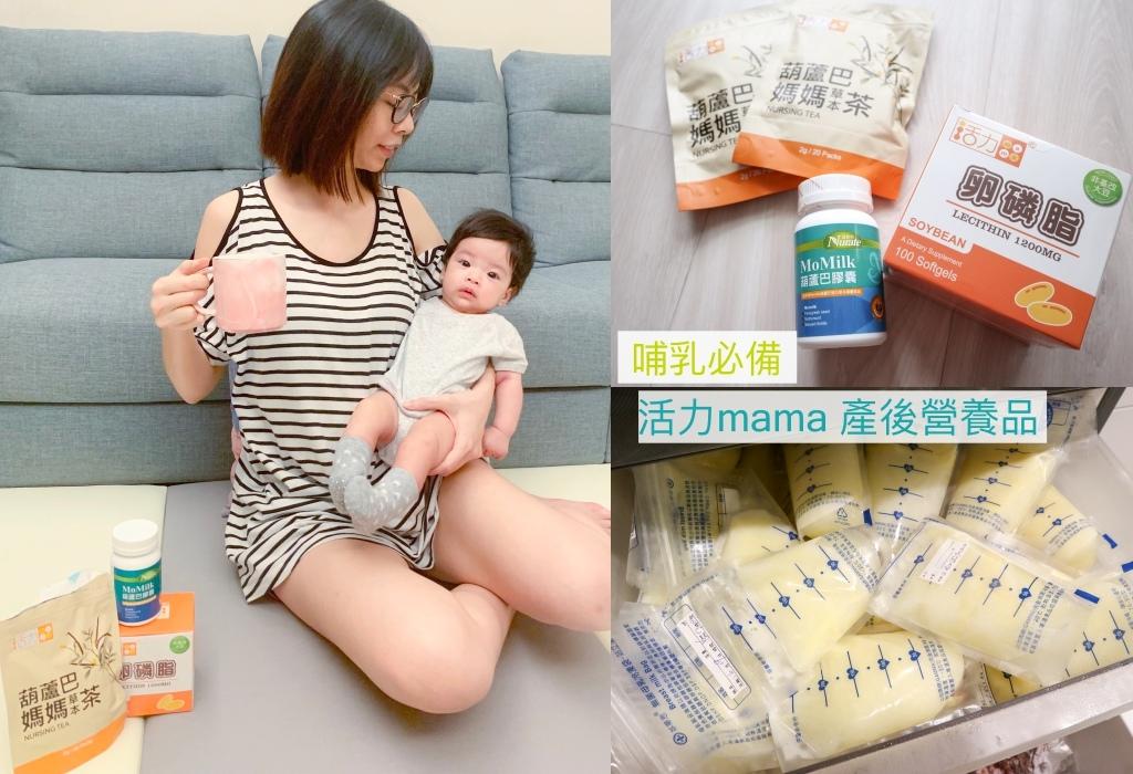 餵母奶怎麼吃、哺乳神器、活力媽媽媽乳輕鬆組、餵母奶飲食、追奶成功、成功追奶、奶量不夠