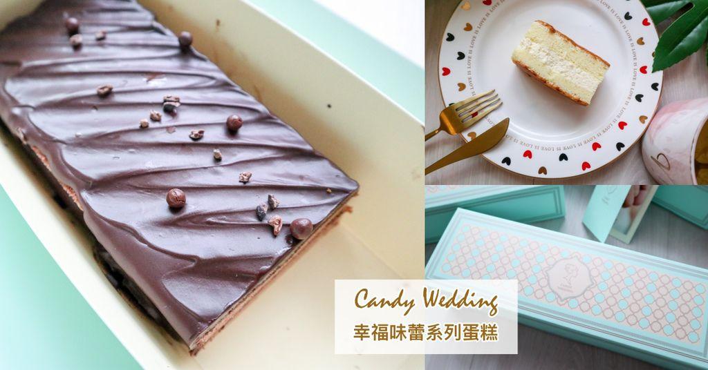 CandyWedding首圖OKok.jpg