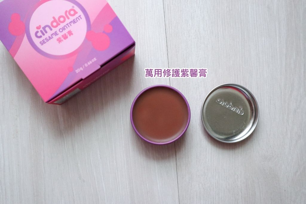 IMG_2398紫馨膏.jpg