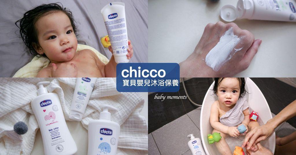 chicco 嬰兒保養系列.jpg