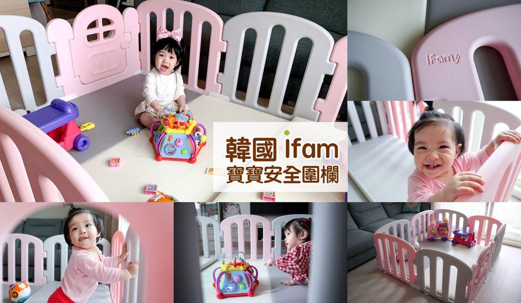 韓國iFam圍欄_首圖1200x700.jpg