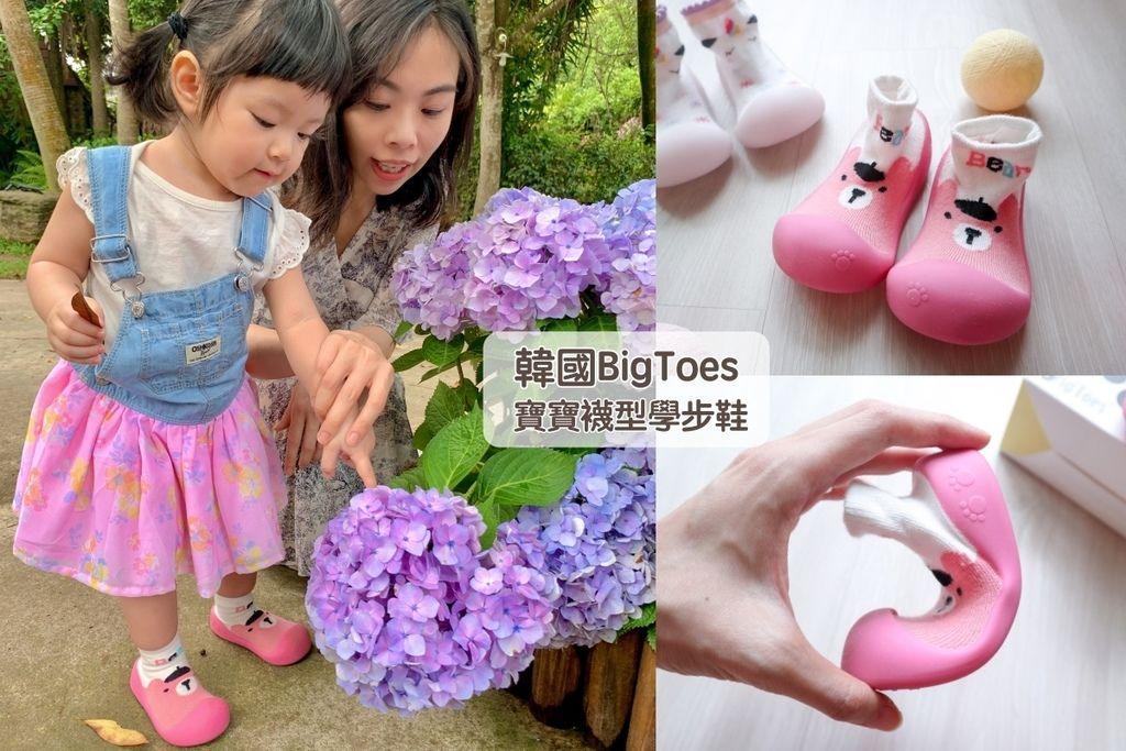 BigToes_首圖.jpg