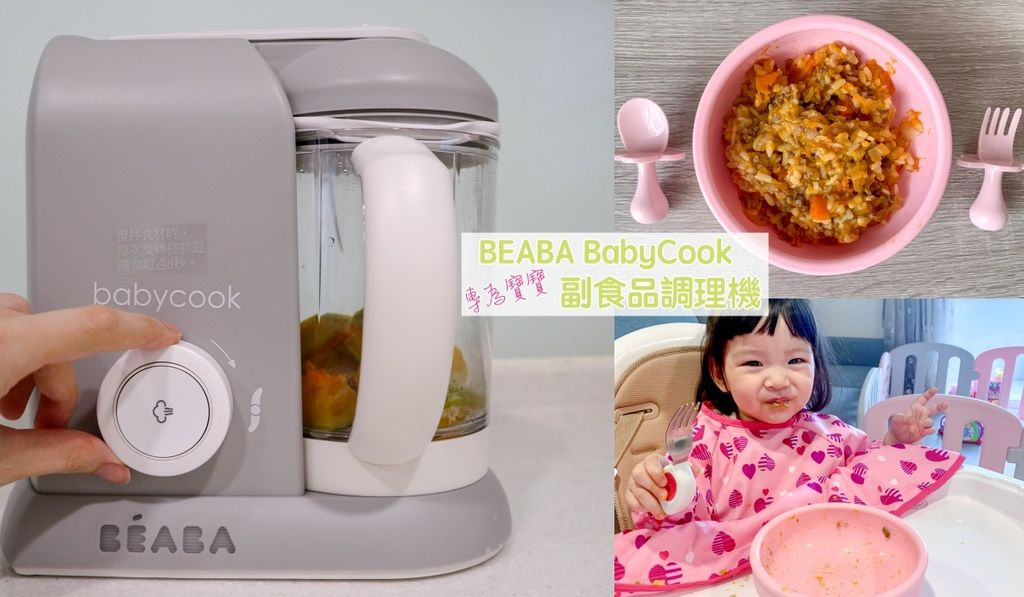 BEABA副食品調理機.jpg