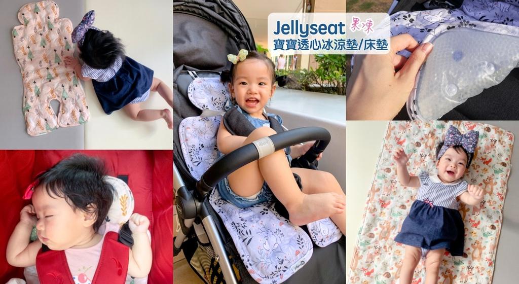 Jellyseat _首圖.jpg