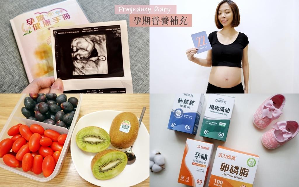 懷孕期間補充_首圖.jpg