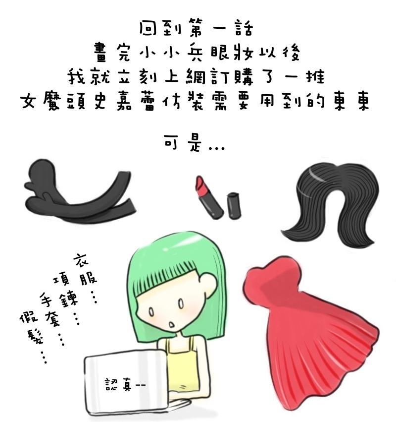 小小兵女魔頭1