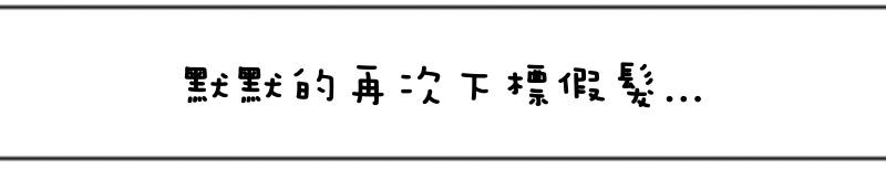 小小兵女魔頭3