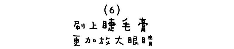 小小兵女魔頭13