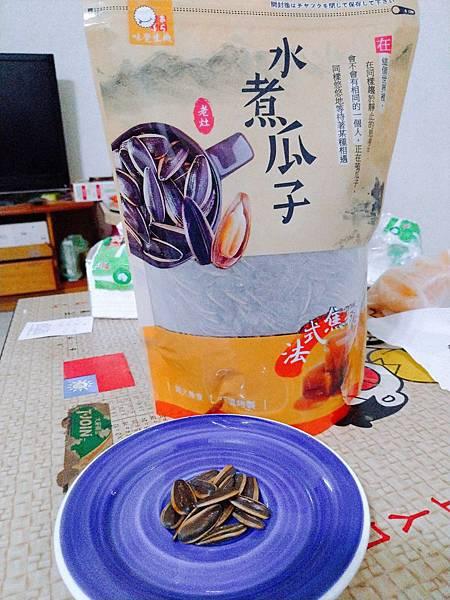 水煮瓜子116_190107_0007.jpg