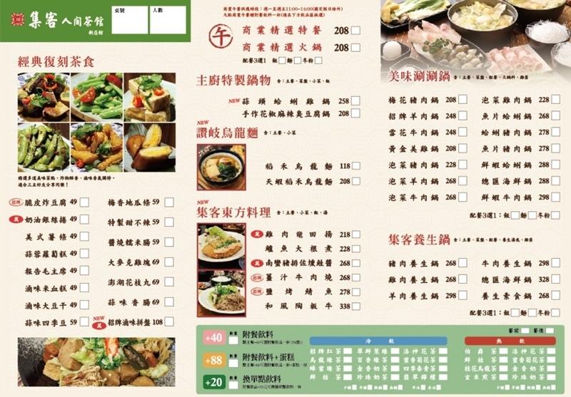 0602新店菜單(4000張)-01 - 主餐