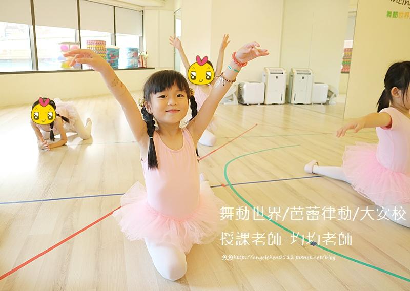芭蕾律動1