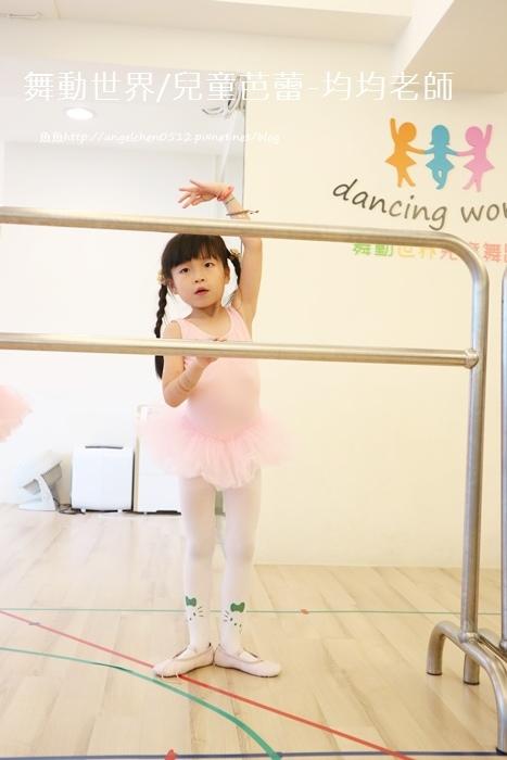 芭蕾律動4