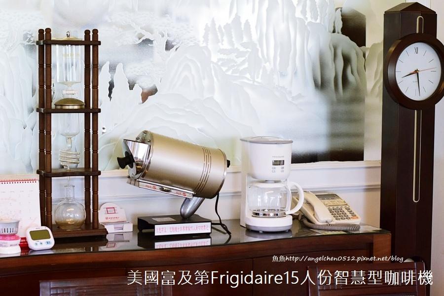 美國富及第Frigidaire智慧型咖啡機1