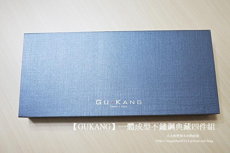 GUKANG一體成型不鏽鋼典藏四件組1