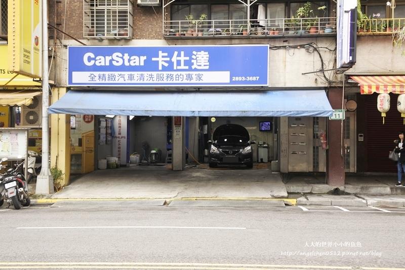 CarStar卡士達汽車美容2