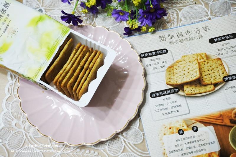 藜麥椒鹽蘇打餅7