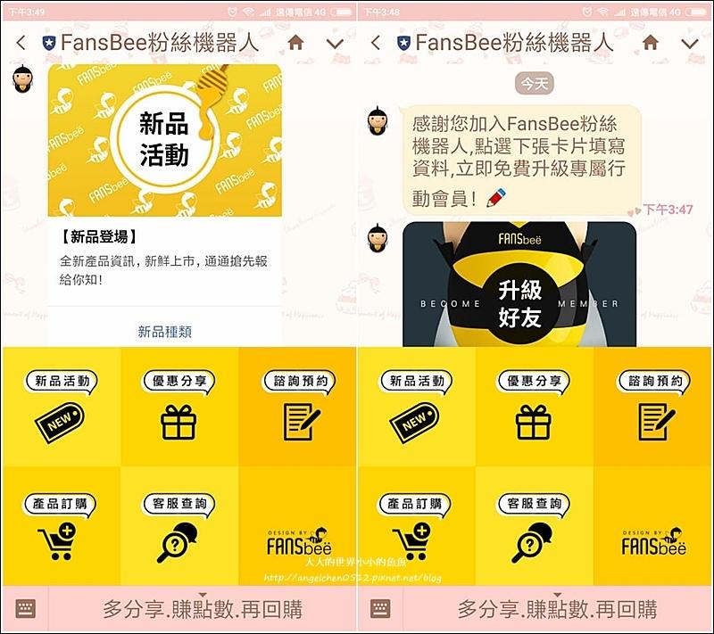 FansBee 粉絲機器人3