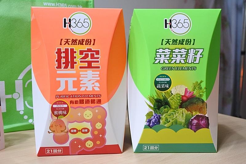 H365 排空元素蜜桃味+菜菜籽5