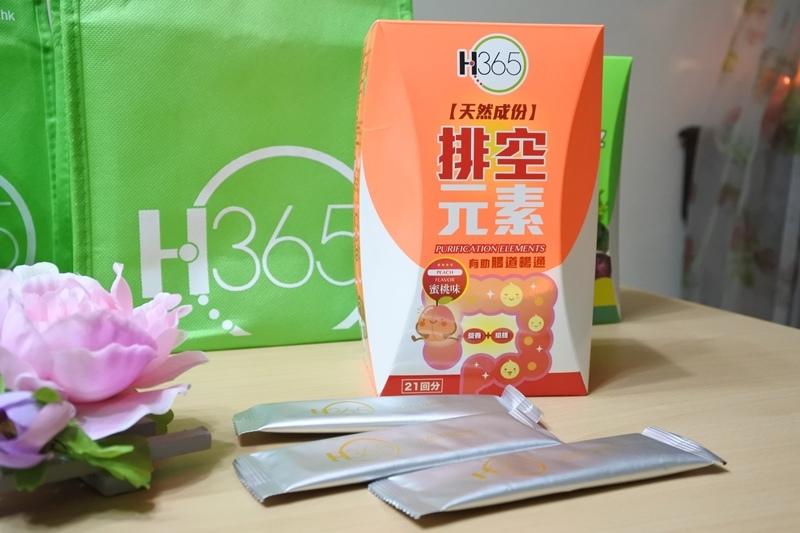 H365 排空元素蜜桃味+菜菜籽8