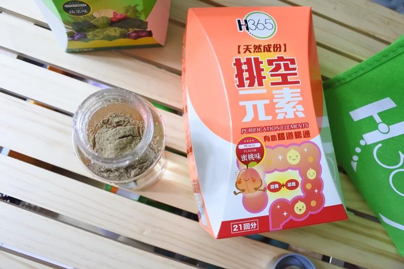 H365 排空元素蜜桃味+菜菜籽14