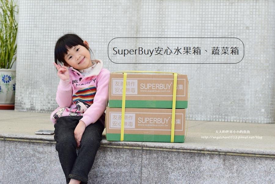 SuperBuy安心水果箱、蔬菜箱