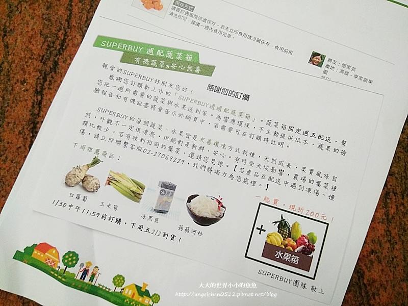 SuperBuy安心水果箱、蔬菜箱5
