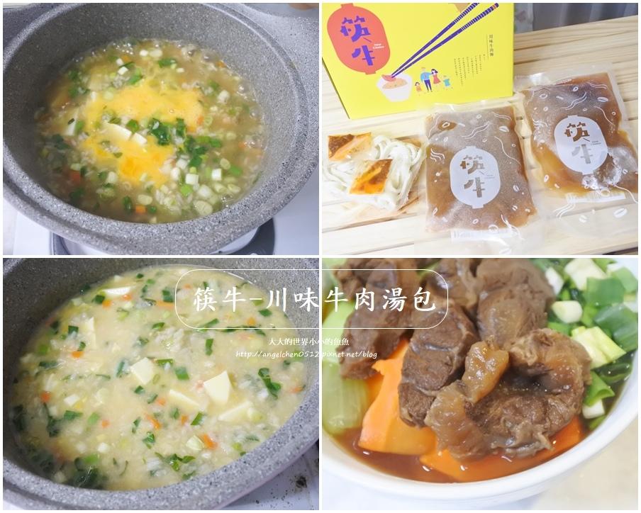 筷牛川味牛肉湯包
