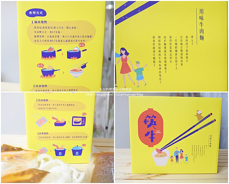 筷牛川味牛肉湯包3