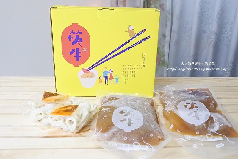 筷牛川味牛肉湯包1