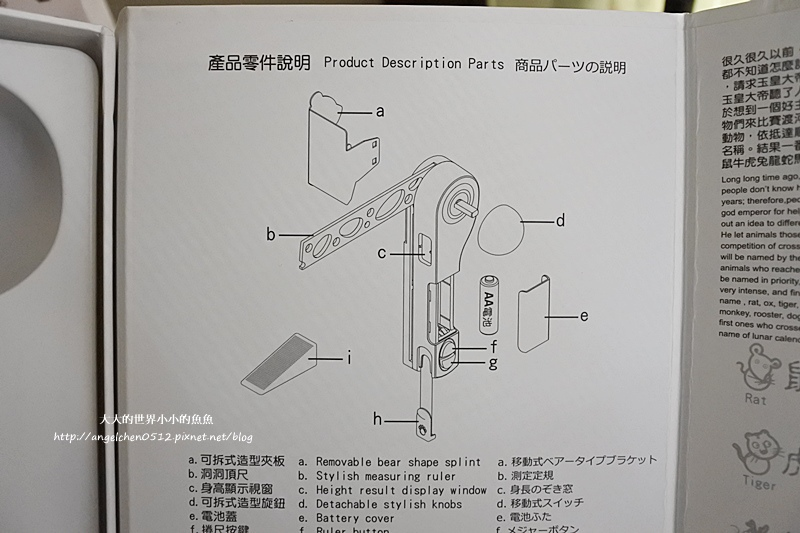 電動身高測量器8