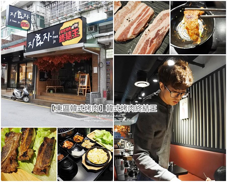 【東區韓式烤肉】韓式烤肉終結王_副本