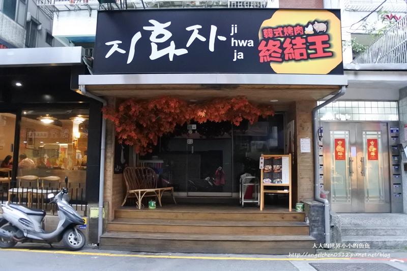 東區韓式烤肉1