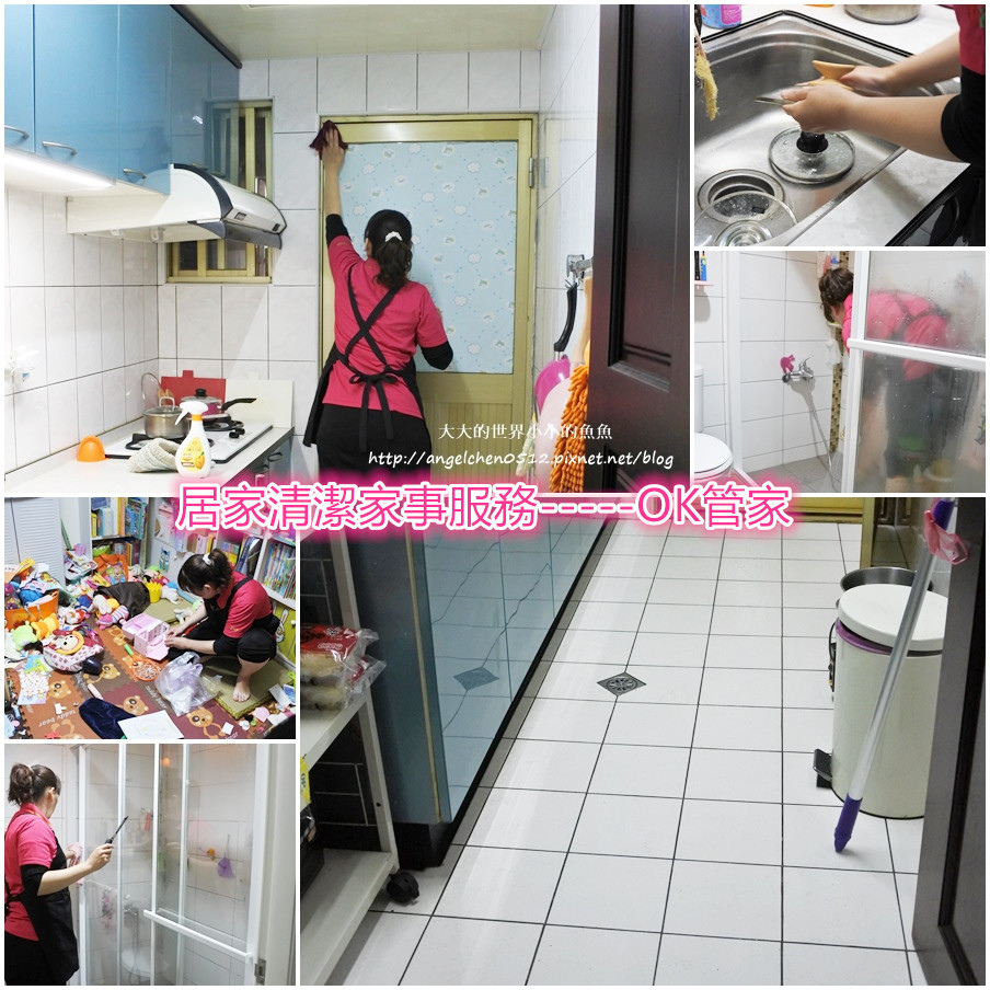 居家清潔家事服務