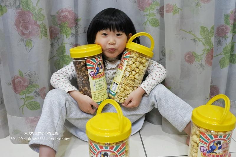 鳥哥黃金爆米花7