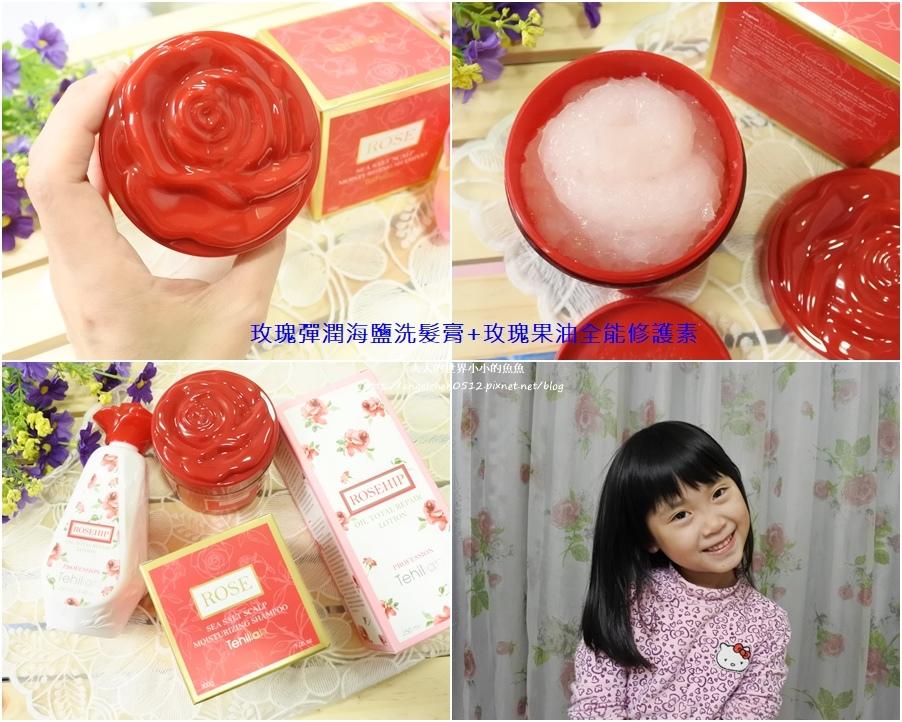 玫瑰彈潤海鹽洗髮膏  玫瑰果油全能修護素