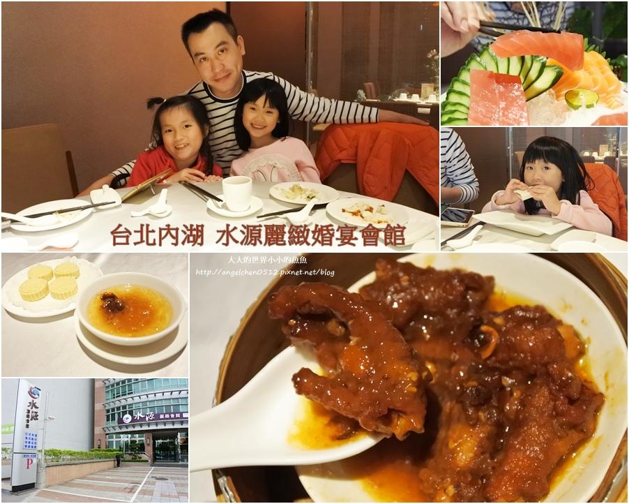 台北內湖水源麗緻婚宴會館