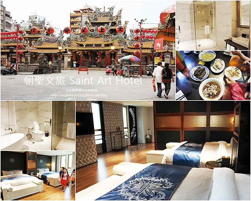 朝聖文旅 Saint Art Hotel