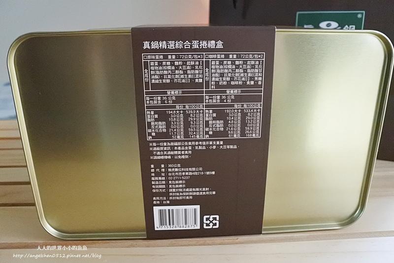 真鍋蛋捲  精選綜合蛋捲禮盒2