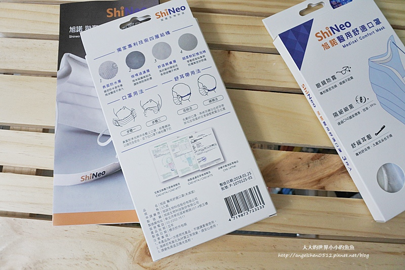 ShiNeo 旭諾 拋棄式防霧舒適口罩1