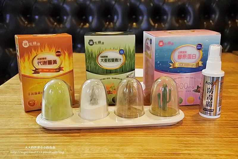 遠東生技超級順暢大麥若葉青汁生活講座 Q彈美姬膠原蛋白、超級爆燃代謝薑黃、ApoX防毒霸