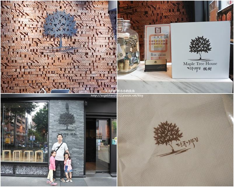 Maple Tree House 楓樹 韓國烤肉3