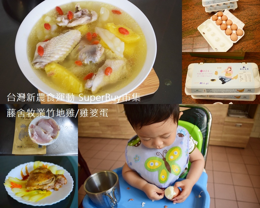 台灣新農食運動 藤舍牧業竹地雞 雞婆蛋   SuperBuy市集