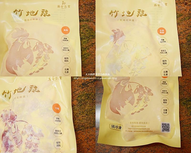 台灣新農食運動 藤舍牧業竹地雞 雞婆蛋   SuperBuy市集10